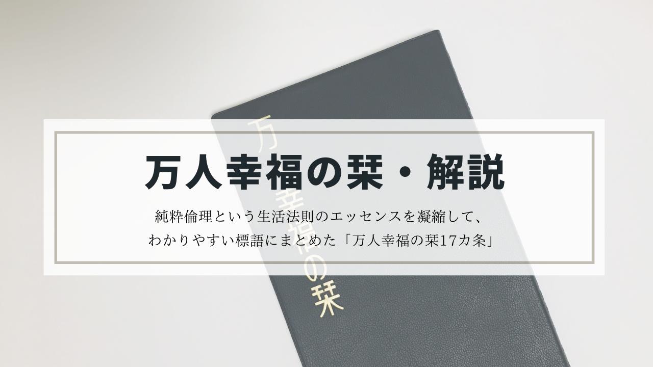 万人幸福の栞・解説【期間限定公開】