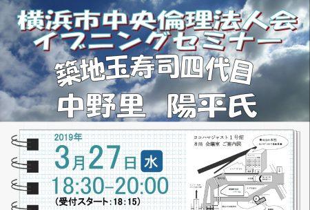 3/27(水)【逆行をも乗り越える一貫経営】(参加費無料)