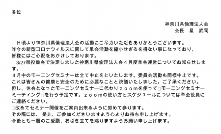 神奈川県倫理法人会【4月度運営方針】