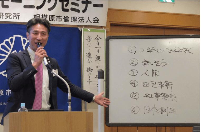 神奈川県倫理法人会会長ごあいさつ