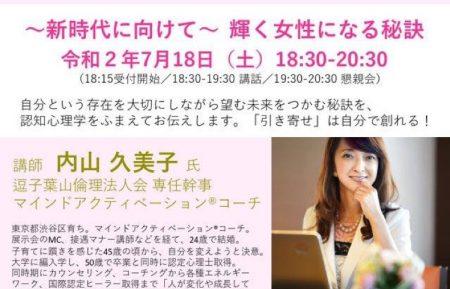 【女性委員会】オンライン・イブニングセミナー